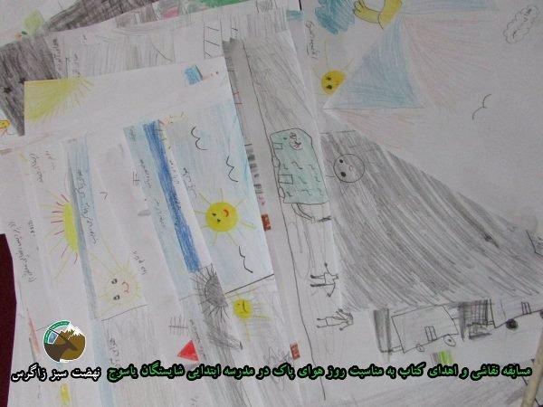 مسابقه نقاشی نهضت سبز زاگرس
