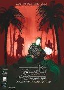 """""""ناسور"""" اولین انیمیشن سینمایی با موضوع عاشورا است/ رفرنس اصلی این محصول کتاب """"نفس المهموم"""" شیخ عباس قمی است"""